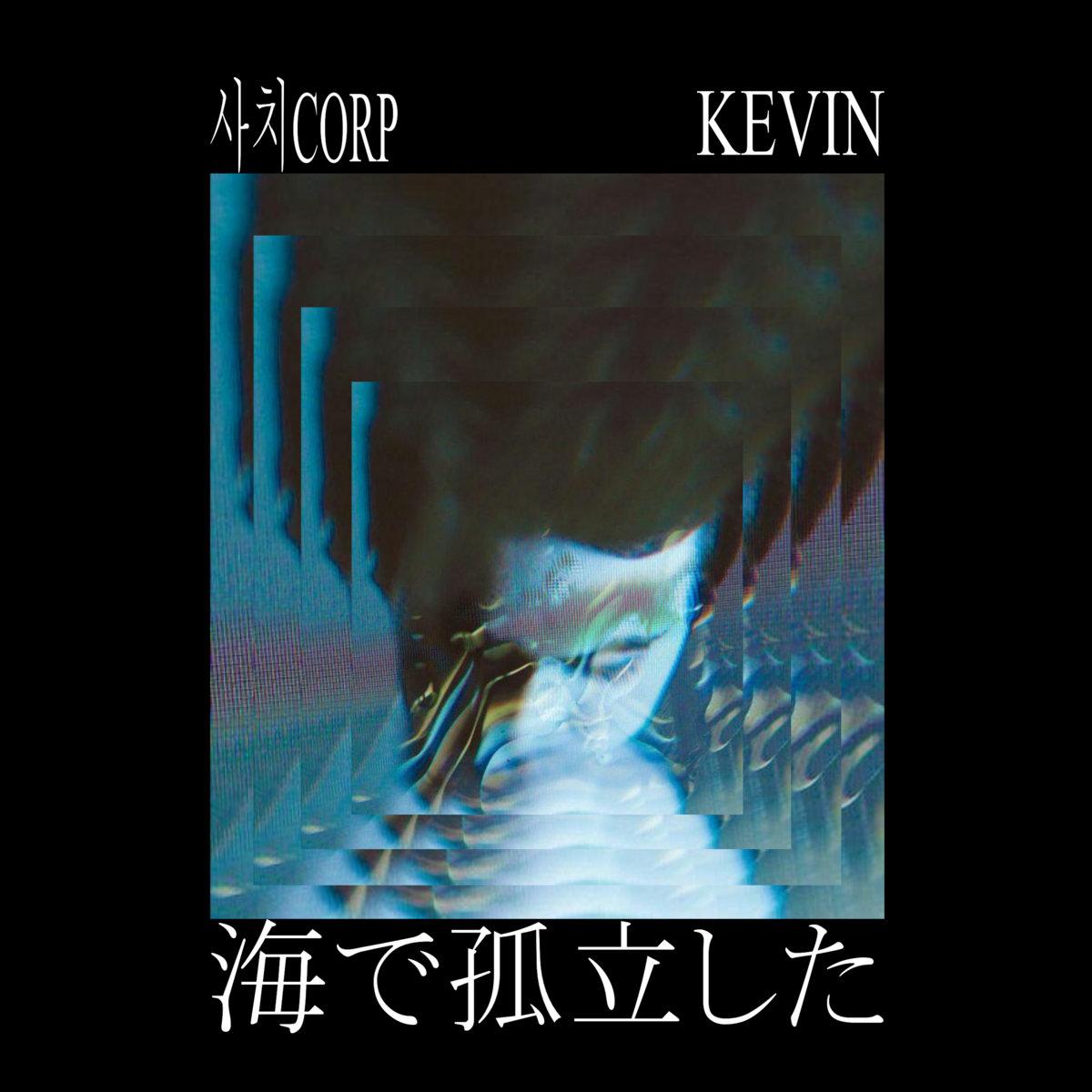 사치CORP and Kevin 1